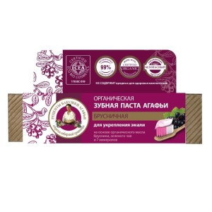 babuszka-agafia-borowkowa-pasta-do-zebow-75ml